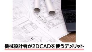 機械設計者が2DCADを使うデメリット