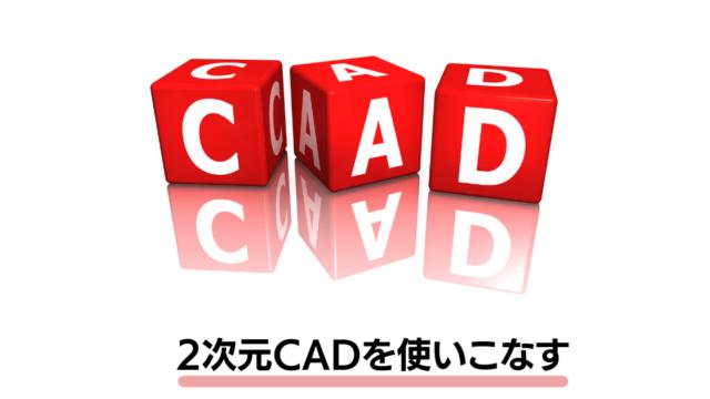 2次元CADを使いこなす