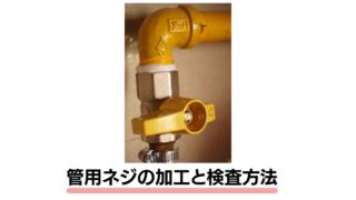管用ネジの加工と検査方法