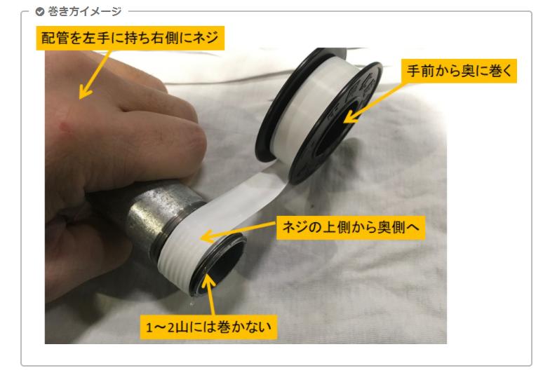 シールテープ巻き方