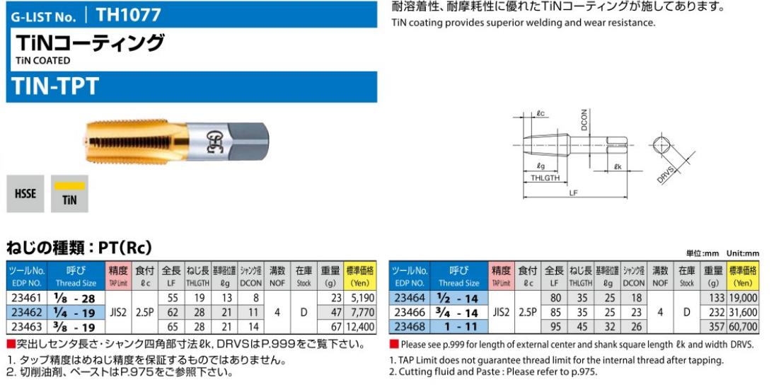 OSG-Rc管用テーパーねじタップ