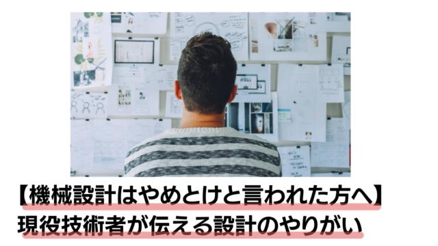 【機械設計はやめとけと言われた方へ】現役技術者が伝える設計のやりがい