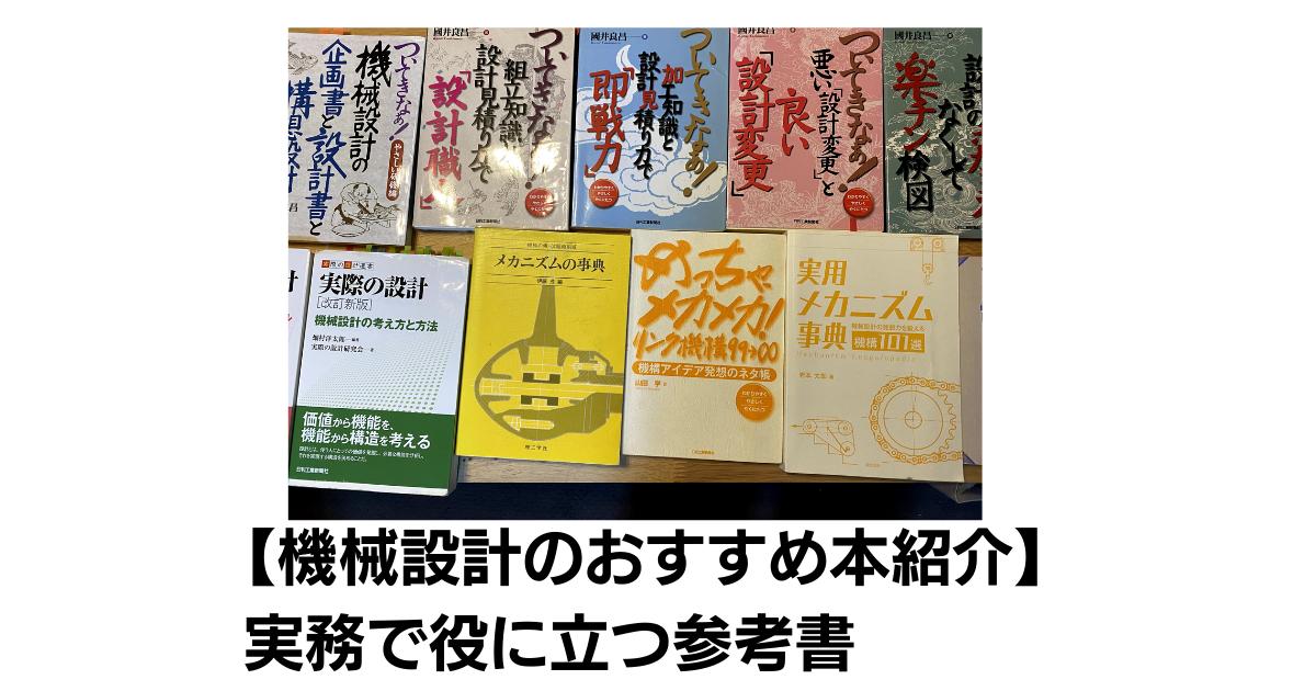 【機械設計のおすすめ本紹介】実務で役に立つ参考書.