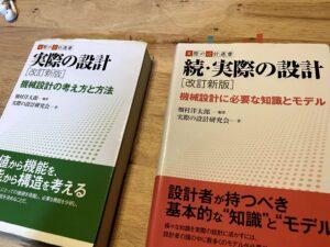 実務レベルで使える機械設計の知識を体系的に学ぶ本