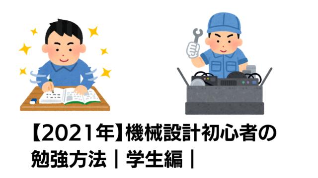 【2021年】機械設計初心者の勉強方法 学生編 