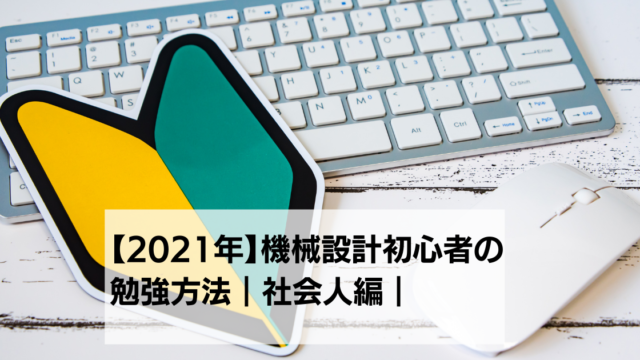 【2021年】機械設計初心者の勉強方法|社会人編|