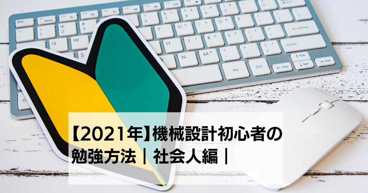 【2021年】機械設計初心者の勉強方法 社会人編 