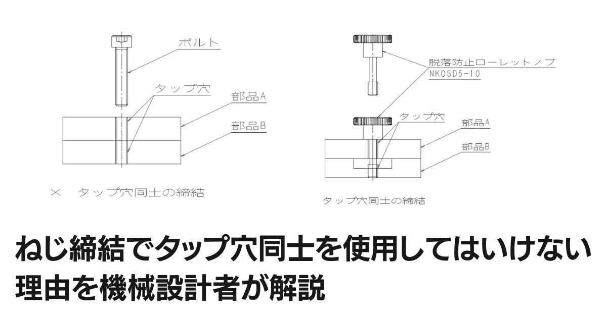 ねじ締結でタップ穴同士を使用してはいけない理由を機械設計者が解説