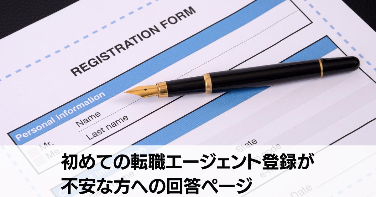 初めての転職エージェント登録が不安な方への回答ページ