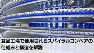 食品工場で使用されるスパイラルコンベアの仕組みと構造を解説