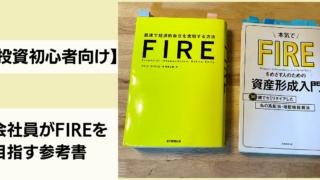 会社員がFIREを目指すときに読むべき本【投資初心者向け】