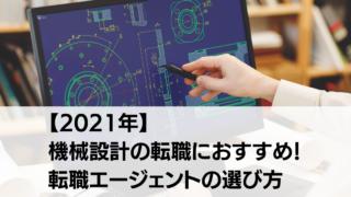 【徹底解説】機械設計の転職におすすめ!転職エージェントの選び方〈2021年版〉