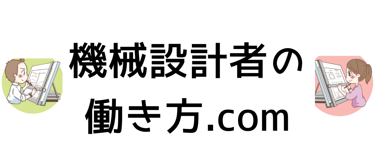 機械設計者の働き方.com
