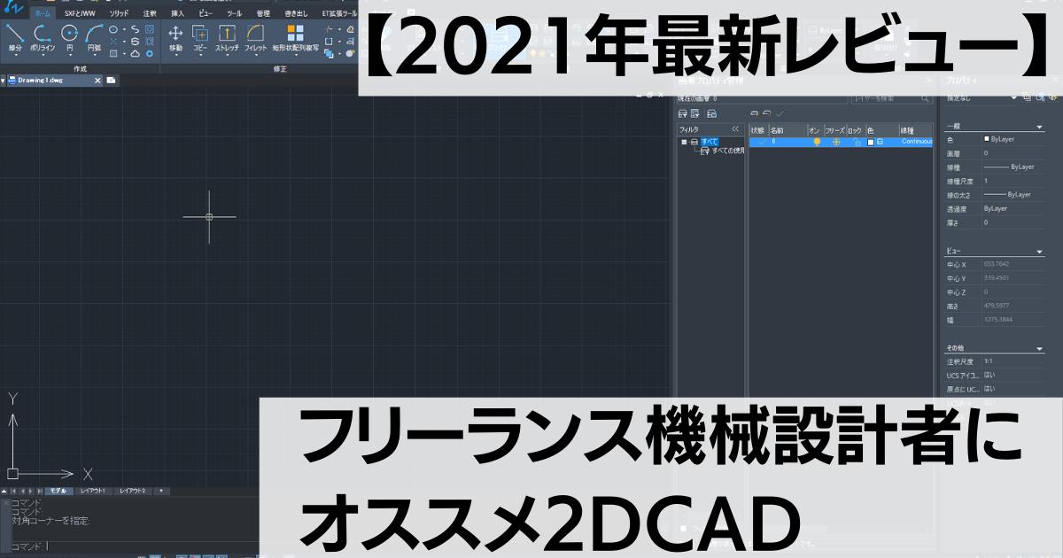 ZWCADはフリーランス機械設計者にとってピッタリの2DCAD【2021年最新レビュー】