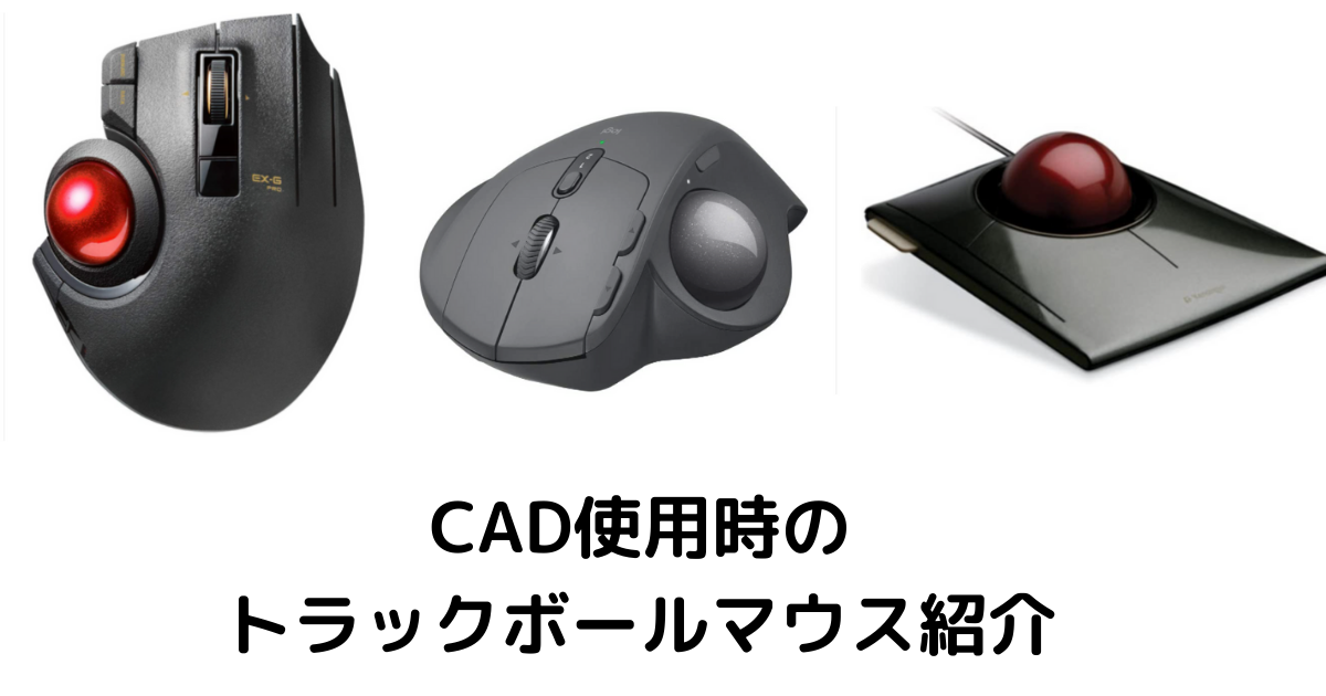 CAD使用時のトラックボールマウス紹介【機械設計者の2021年オススメ】